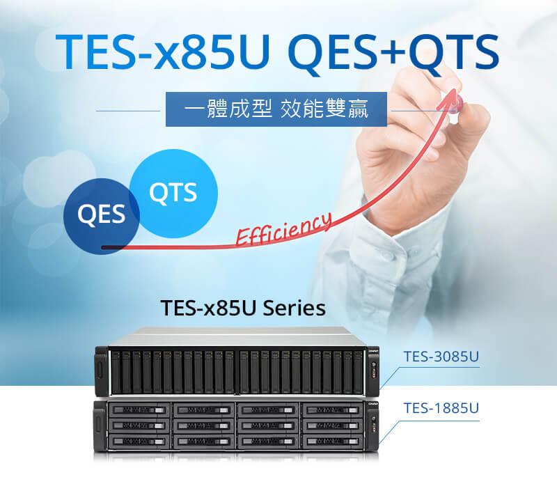 QNAP - TES-x85U QES+QTS 一體成形 效能雙贏