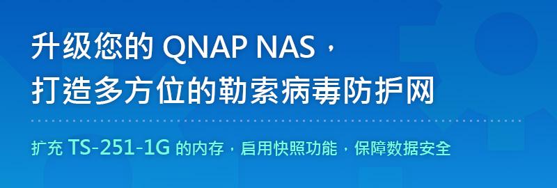 升级您的 QNAP NAS,打造多方位的勒索病毒防护网
