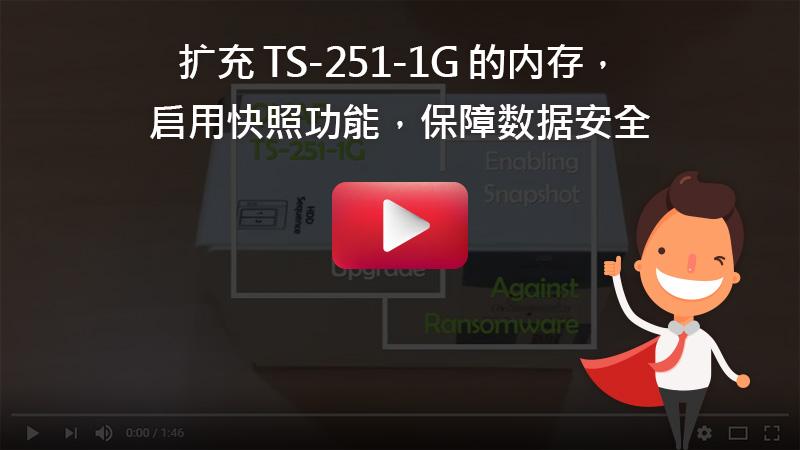 扩充 TS-251-1G 的内存,启用快照功能,保障数据安全